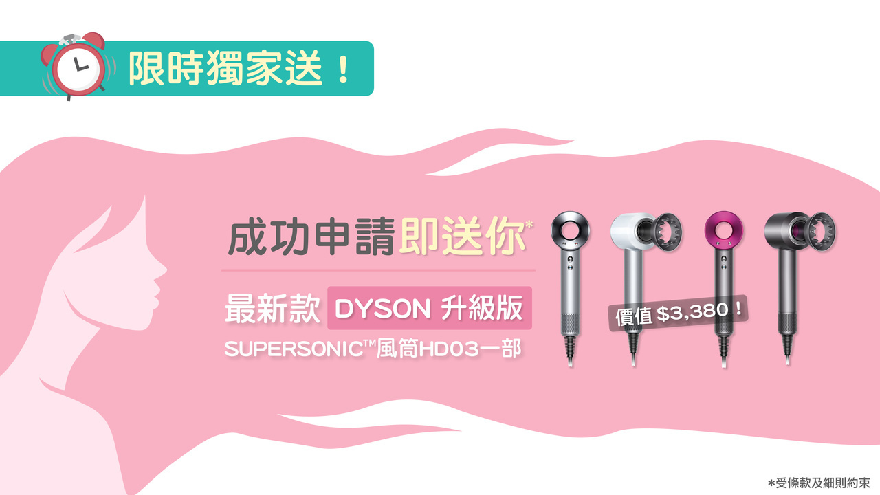 For-you-loan-好意姐-online-loan-promotion-banner