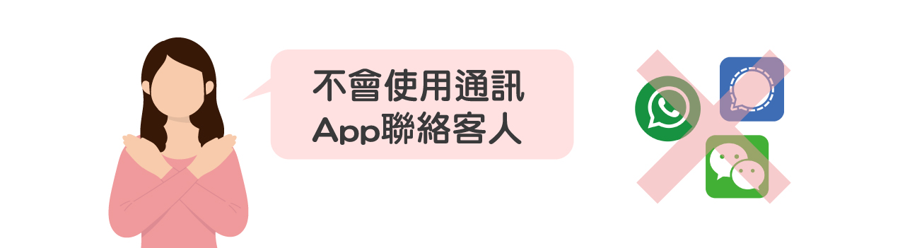 for-you-loan-好意姐-fraud-caution-banner