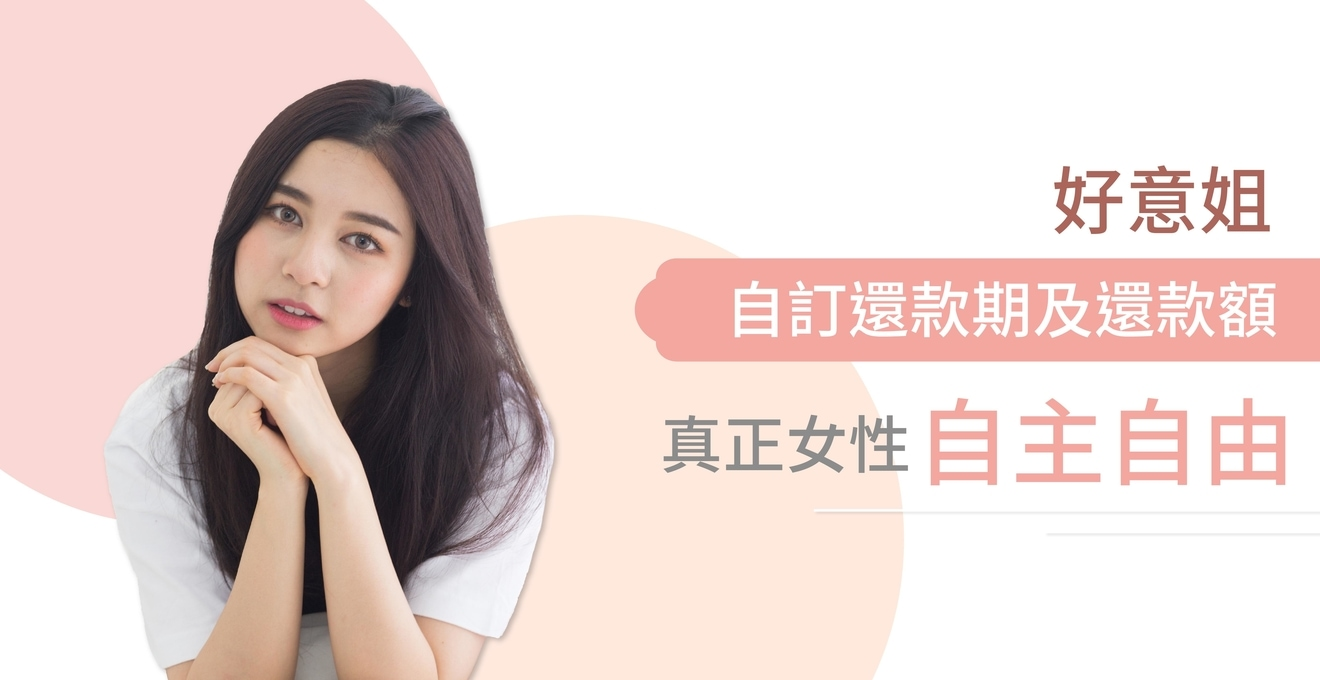 For-you-loan-好意姐-homepage-banner