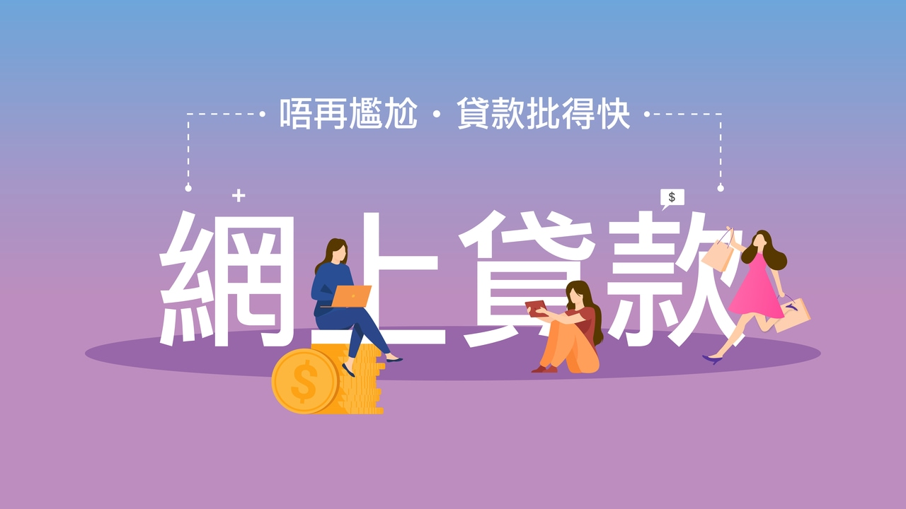 For-you-loan-好意姐-online-loan-banner